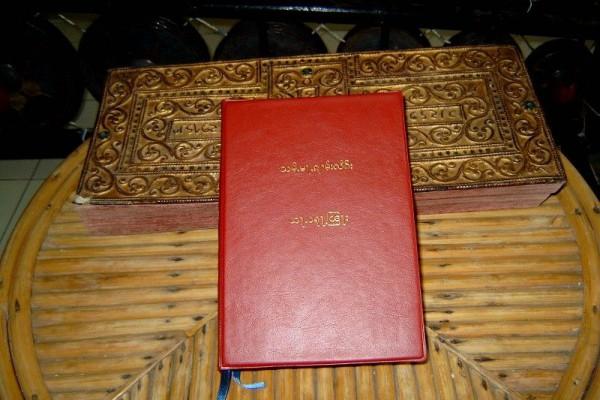 Shan bible